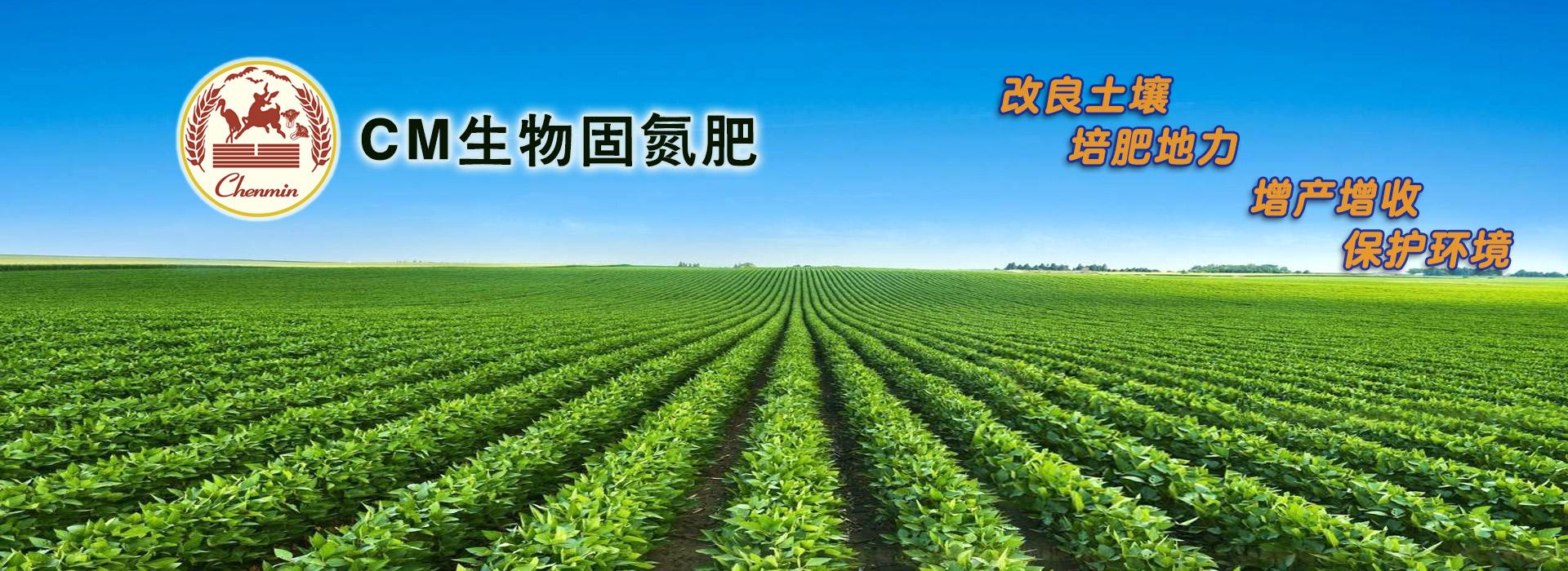 亿发彩票-CM固氮肥